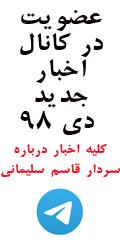 عضویت در کانال سردار سلیمانی
