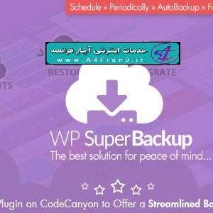 دانلود افزونه وردپرس بکاپ و انتقال Super Backup and Clone