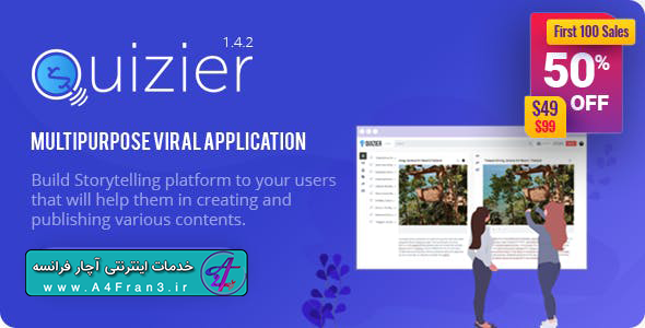 دانلود اسکریپت سایت وایرال Quizier Multipurpose Viral Application